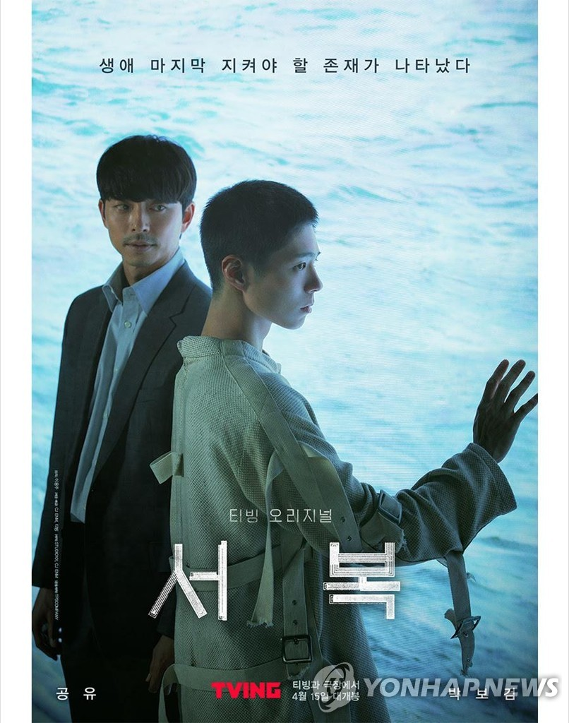 "This image provided by CJ ENM shows a poster image of ""Seobok,"" a South Korean sci-fi blockbuster film. (PHOTO NOT FOR SALE) (Yonhap)"