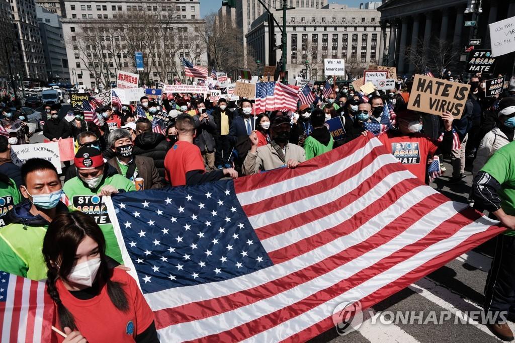 [AFP=연합뉴스 자료사진] 지난 4월 뉴욕에서 열린 증오범죄 반대 집회