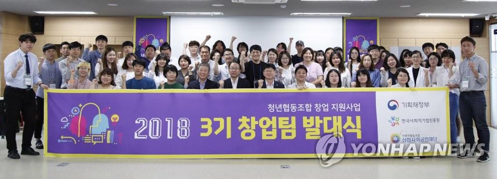 '2018년 청년 협동조합 창업지원사업 3기 창업팀 발대식'