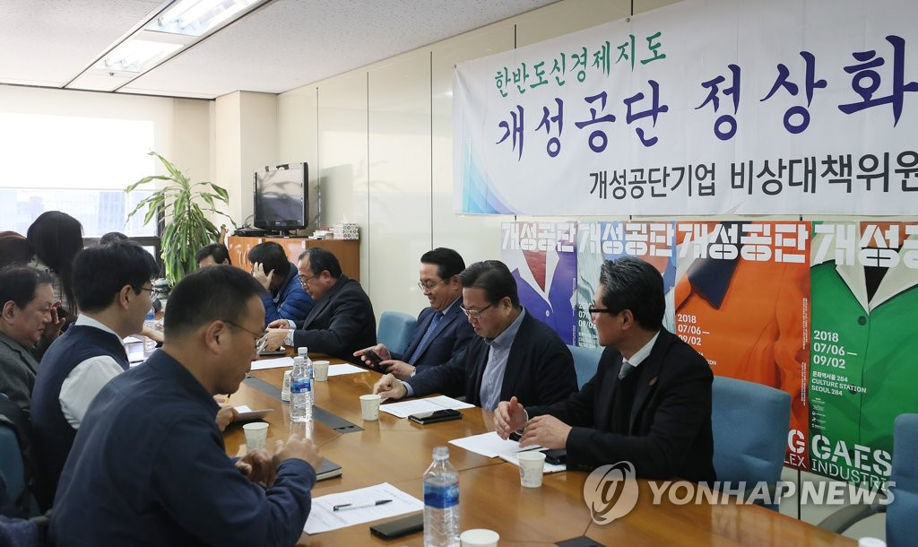 In this photo taken Oct. 30, 2018, leaders of companies that had operated factories in the North's border town of Kaesong hold a meeting at the offices of Corporate Association of Gaeseong Industrial Complex in Seoul as part of efforts to reopen the now shuttered industrial complex.