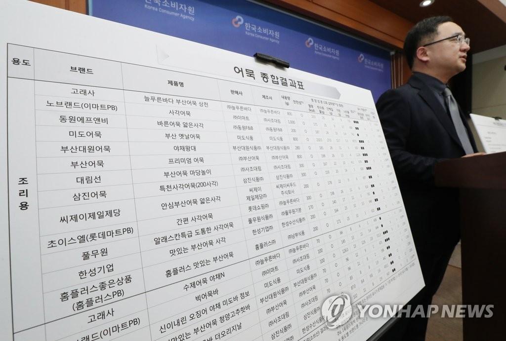 한국소비자원, 국내 어묵 품질 비교정보 발표