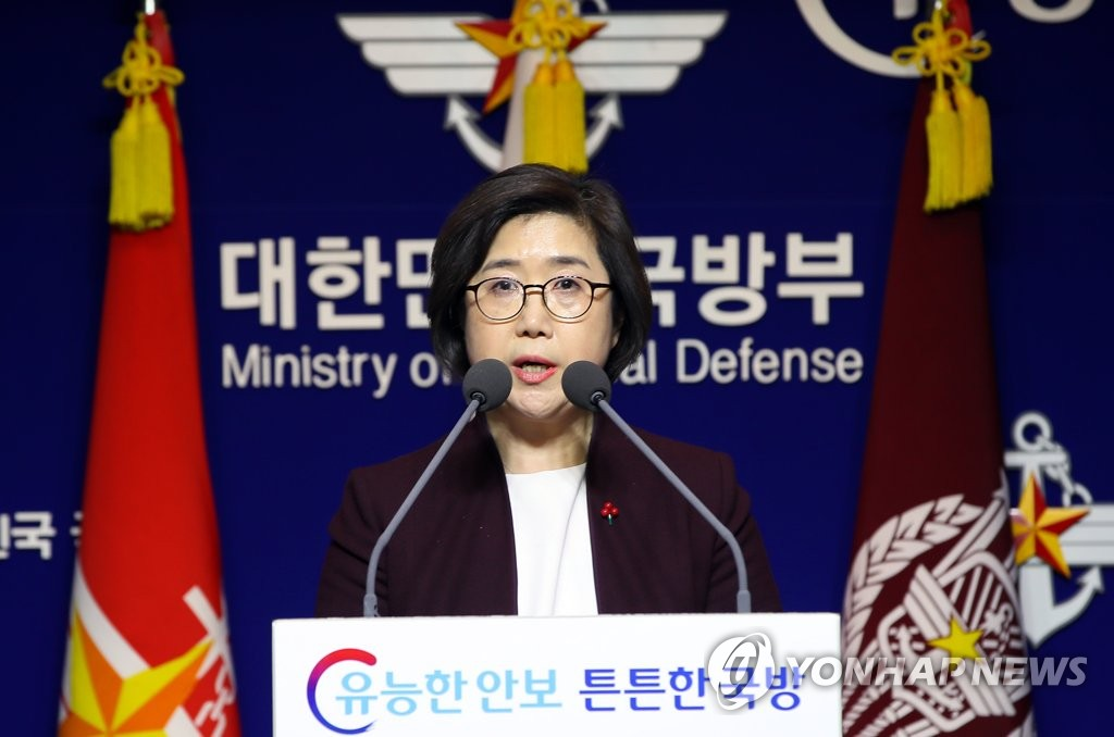 Choi Hyun-soo, the spokeswoman of South Korea's defense ministry, speaks during a press conference at the ministry in Seoul on Dec. 28, 2018. (Yonhap)