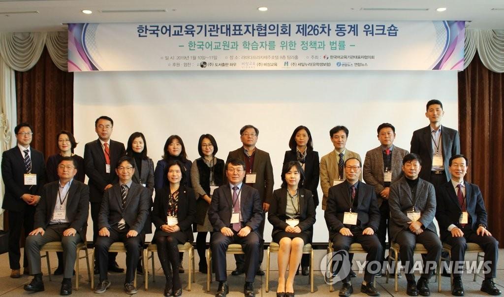 한국어교육기관대표자협의회 제26차 동계워크숍
