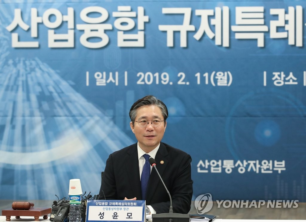 "Sung Yun-mo, minister of trade, industry and energy, speaks at a meeting for a first review of new business models that are eligible to take advantage of a ""regulatory sandbox"" at a conference room of the Korea Chamber of Commerce and Industry in central Seoul on Feb. 11, 2019. (Yonhap)"
