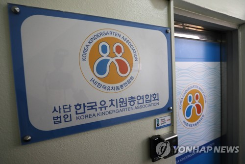 Seoul education office nullifies license of kindergarten group