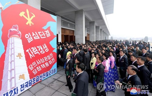 N.K. holds conference of primary information workers
