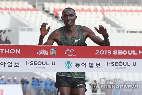 Seoul International Marathon