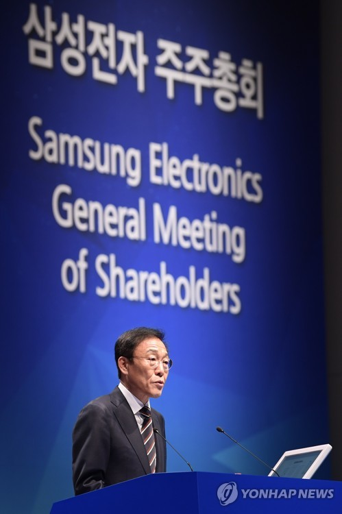 Samsung Elec shareholder meeting