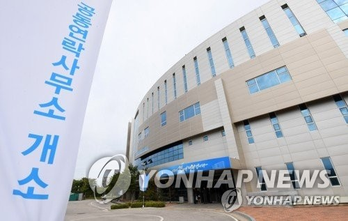 This photo, from March 24, 2019, shows the joint liaison office set up by South and North Korea in the North's border town of Kaesong, following the summit agreement between their leaders in April 2018.(Pool photo)(Yonhap)