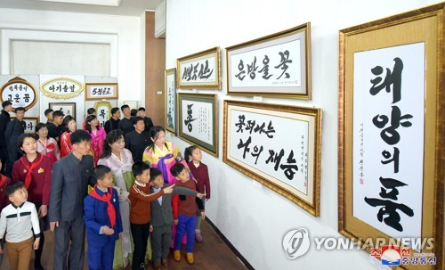 Calligraphy fest in NK