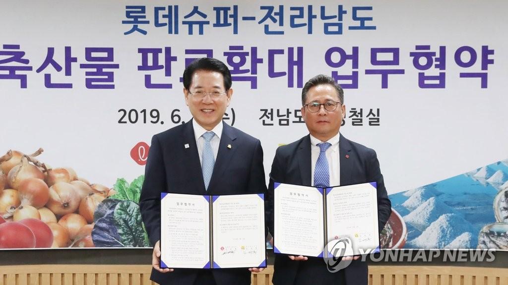 전남도-롯데슈퍼 업무협약