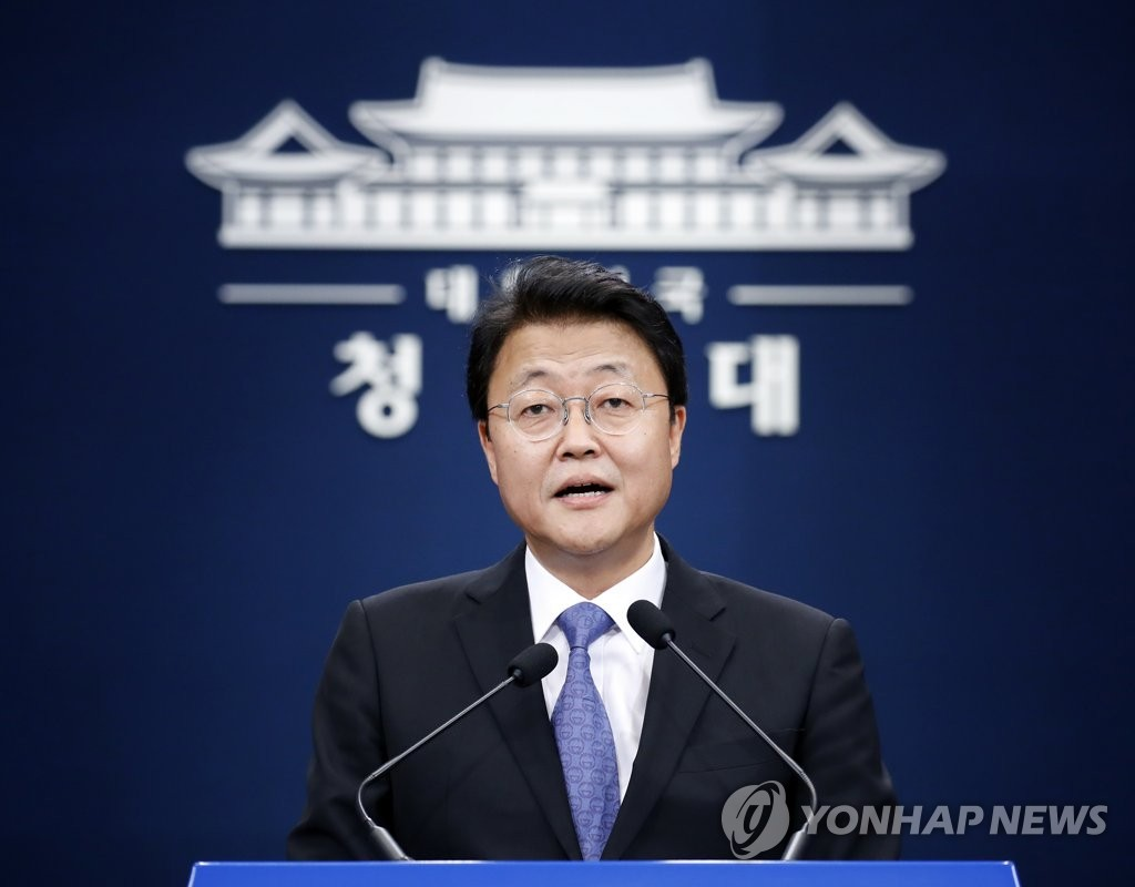 Joo Hyung-chul, an economic aide to President Moon Jae-in, speaks during a press conference at the presidential office Cheong Wa Dae in Seoul on Aug. 18, 2019. (Yonhap)