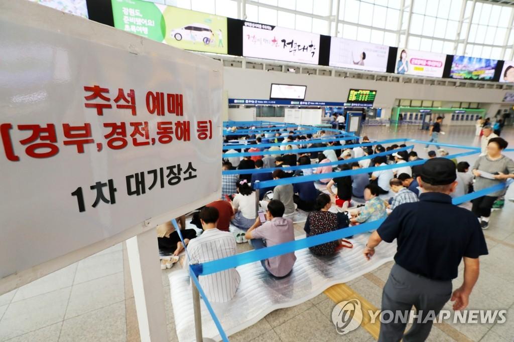 승차권 예매 대기 중