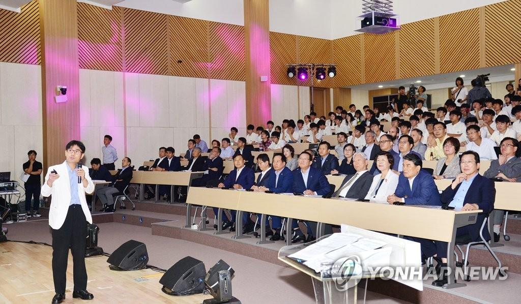 울산 게놈 엑스포 2019 개막