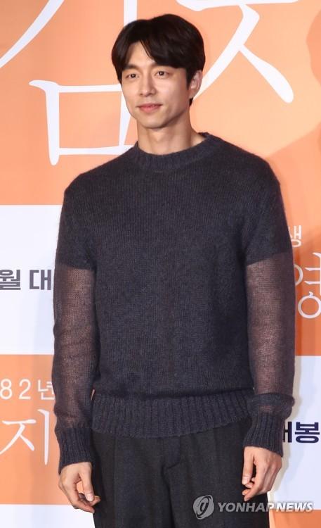 공유 '김지영 남편 맡았어요'