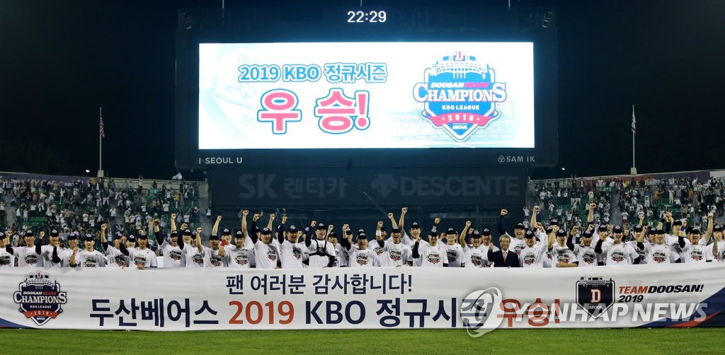 In this file photo from Oct. 1, 2019, members of the Doosan Bears celebrate winning the Korea Baseball Organization regular season title at Jamsil Stadium in Seoul. (Yonhap)
