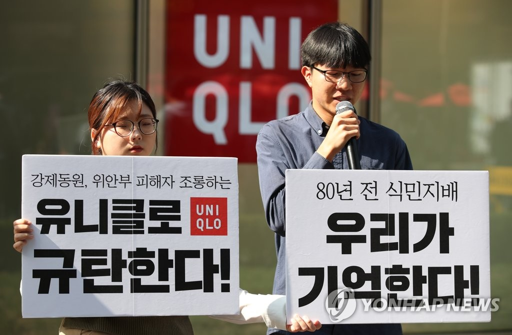 Activists and university students hold a press conference criticizing Uniqlo's controversial TV advertisement on Oct. 21, 2019. (Yonhap)