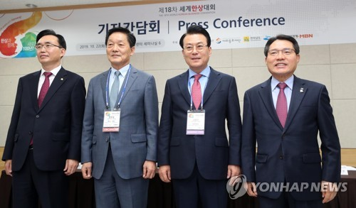 Korean biz convention