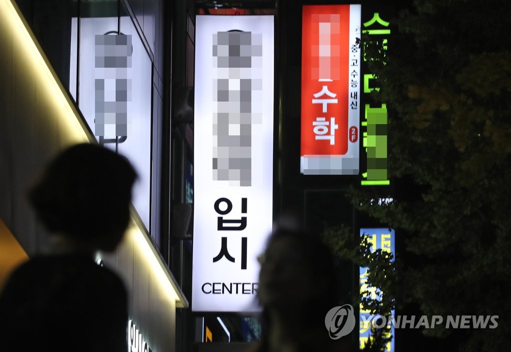 This photo shows private education institutes in Daechidong in southern Seoul. (Yonhap)