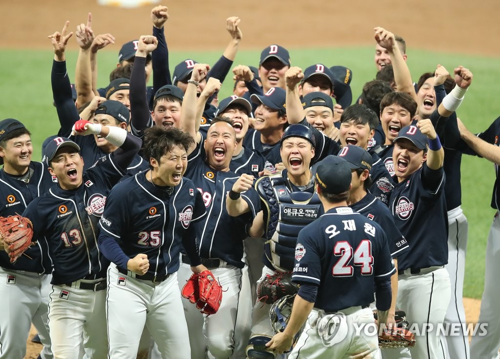 Members of the Doosan Bears celebrate winning the Korean Series title with an 11-9 win over the Kiwoom Heroes in Game 4 at Gocheok Sky Dome in Seoul on Oct. 26, 2019. (Yonhap)