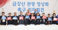 Gangwon governor sends letter to Pence calling for prompt resumption of Mt. Kumgang tours