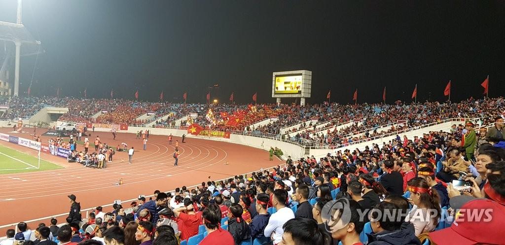 베트남 축구팬의 열띤 응원전