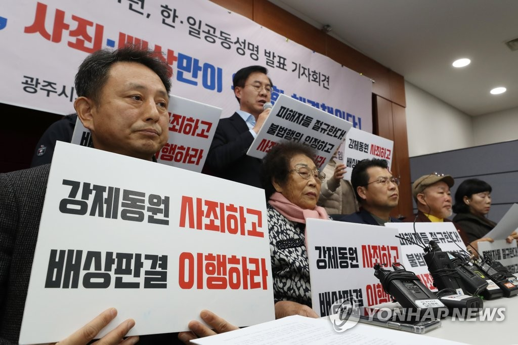 Yang Geum-deok (2nd from L), a victim of Japan's wartime forced labor, and civil activists hold a press conference in Gwangju, 329 kilometers southwest of Seoul, on Nov. 27, 2019, to demand the Japanese company Mitsubishi compensate them. (Yonhap)