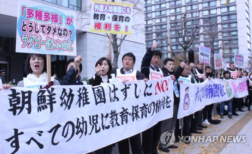 Japanese activists protest unfairness toward N.K. kindergartens