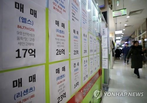 In this undated file photo, a real estate agent's office in Seoul displays signs for home leases and home sales. (Yonhap)