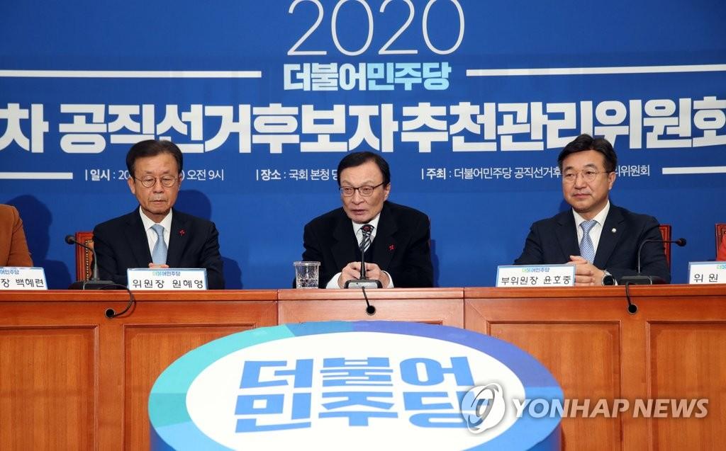 민주당 공천관리위 1차 회의