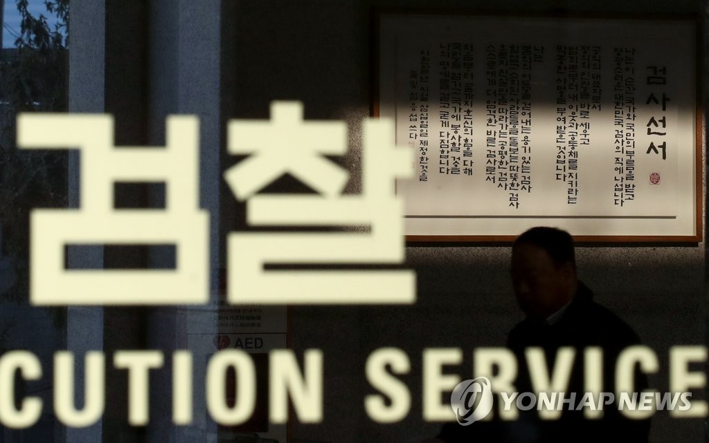서울중앙지검 [연합뉴스 자료사진]
