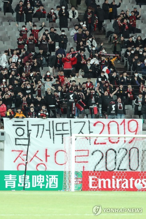 S. Korean fans cheer home team at football match