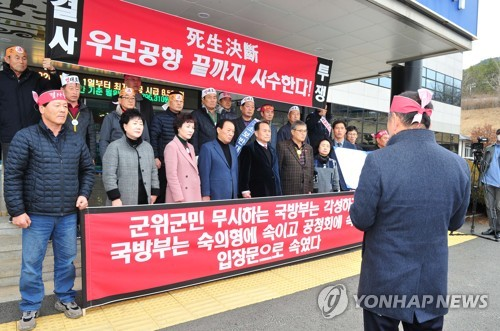 Gunwi residents protest selection of new airport