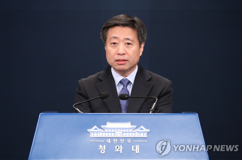 Yoon Do-han, Cheong Wa Dae's senior secretary for public communication, in a file photo (Yonhap)