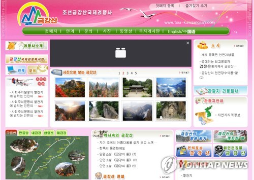 N. Korea offers English, Chinese services for website featuring Mount Kumgang