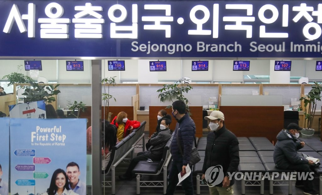 This file photo, taken on Feb. 17, 2020, shows an immigration office in central Seoul. (Yonhap)