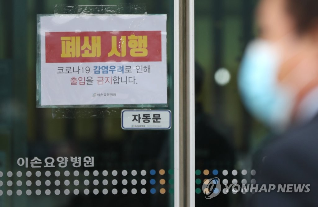 The photo taken Feb. 27, 2020 shows a warning sign posted at a nursing home in Ulsan, located some 400 kilometers southeast of Seoul, that has been shut down due to the infection of a worker there by the new coronavirus. (Yonhap)
