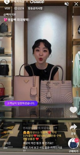This photo, provided by Lotte Department Store on April 24, 2020, shows the captured image of its live commerce broadcast, called 100 LIVE. (PHOTO NOT FOR SALE) (Yonhap)