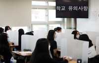 (LEAD) S. Korea to resume classes for younger students as planned: vice minister