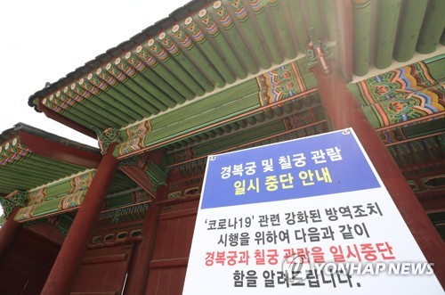 Gyeongbok Palace closed
