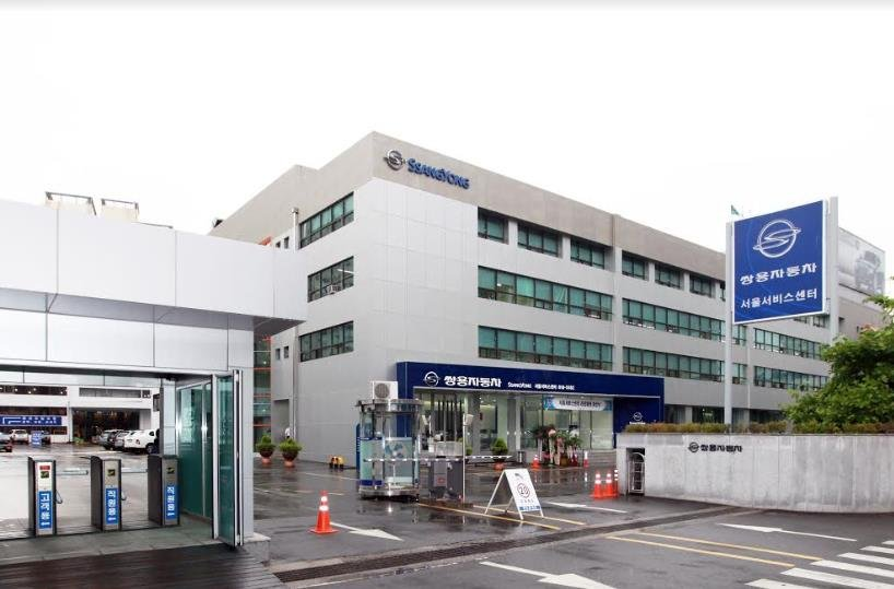 This photo, provided by SsangYong Motor and taken on June 1, 2020, shows the after-sales services center in Guro, Seoul. (PHOTO NOT FOR SALE)(Yonhap)