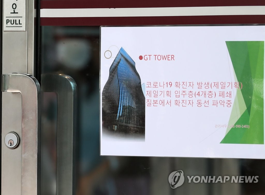 This photo, taken on July 12, 2020, shows a statement announcing that a person who works at Cheil Worldwide was infected with the new coronavirus and the closure of four floors of GT Tower at Seoul's southern ward of Seocho. (Yonhap)