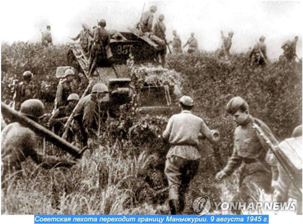 Soviet Union troops cross the Manchurian border during their military operations against Japan on Aug. 9, 1945, in this photo provided by the Russian Embassy in Seoul. (PHOTO NOT FOR SALE) (Yonhap)