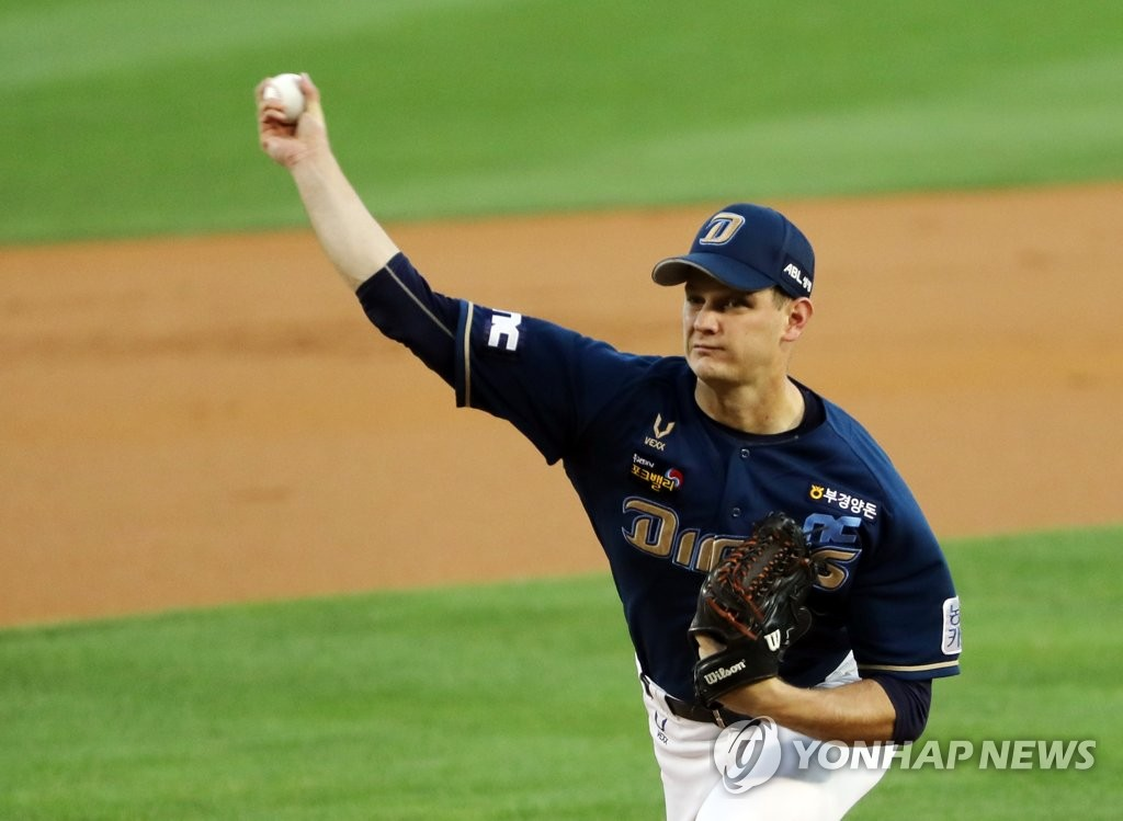 In this file photo from Sept. 4, 2020, Drew Rucinski of the NC Dinos pitches against the LG Twins in a Korea Baseball Organization regular season game at Jamsil Baseball Stadium in Seoul. (Yonhap)
