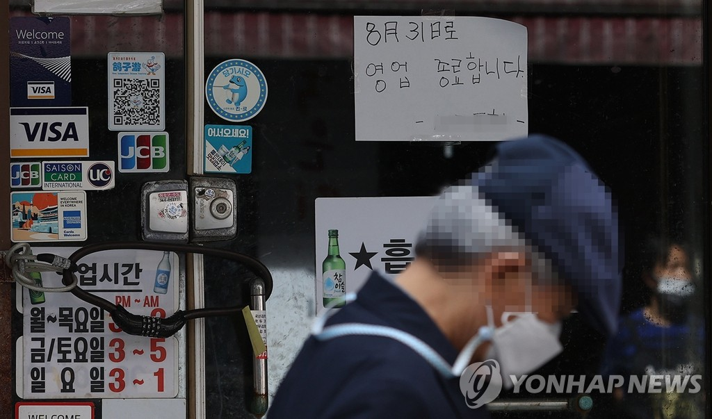 This photo, taken on Sept. 24, 2020, shows a sign announcing the closure of a store in central Seoul over the COVID-19 pandemic. (Yonhap)
