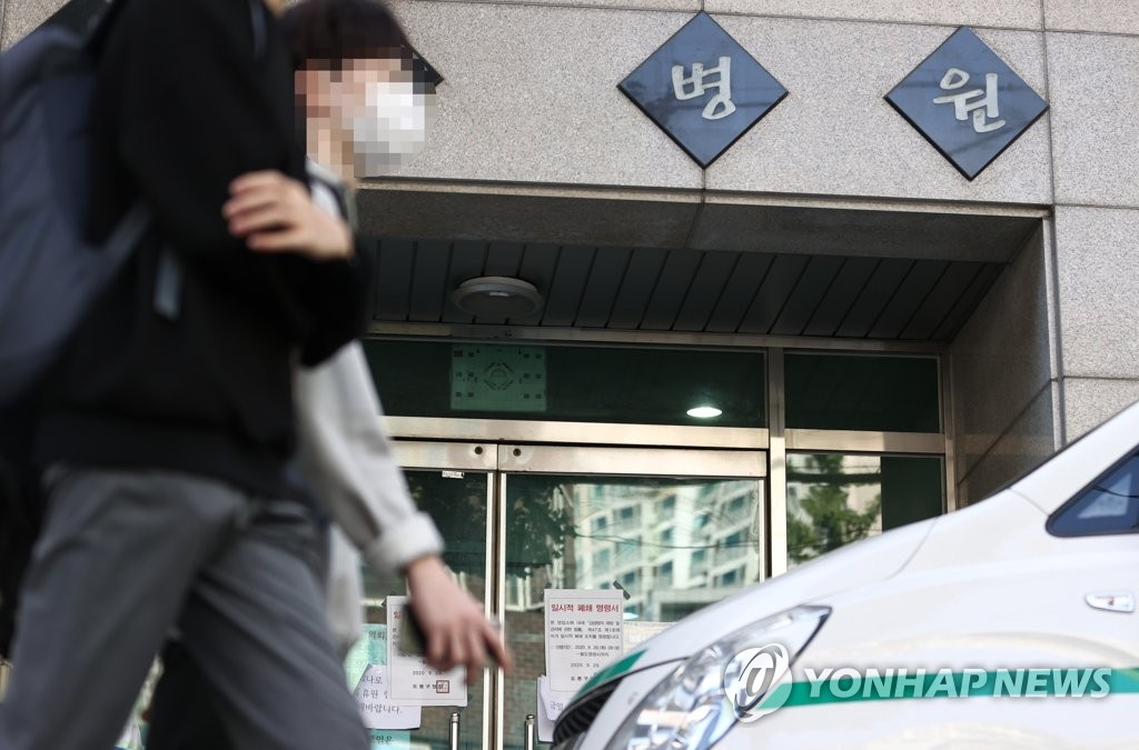 A citizen walks by a hospital in northern Seoul, which reported nearly 50 COVID-19 patients, on Oct. 5, 2020. (Yonhap)