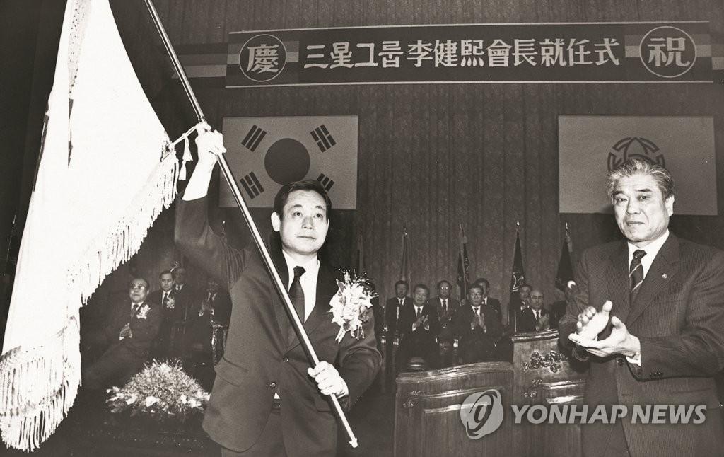 Foto Pengukuhan Lee Kun-hee sebagai Chairman Samsung Group