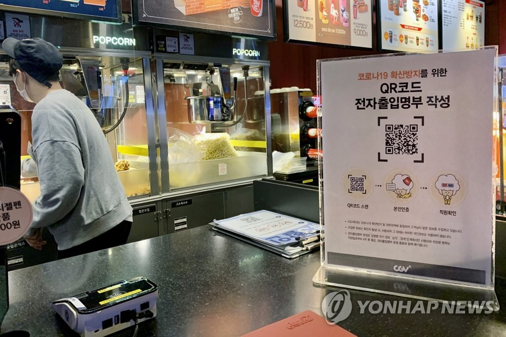 A sign installed at a movie theater in Gwangju, 330 kilometers south of Seoul, requests visitors to scan a QR code in line with the country's social distancing guidelines on Nov. 7, 2020. (Yonhap)