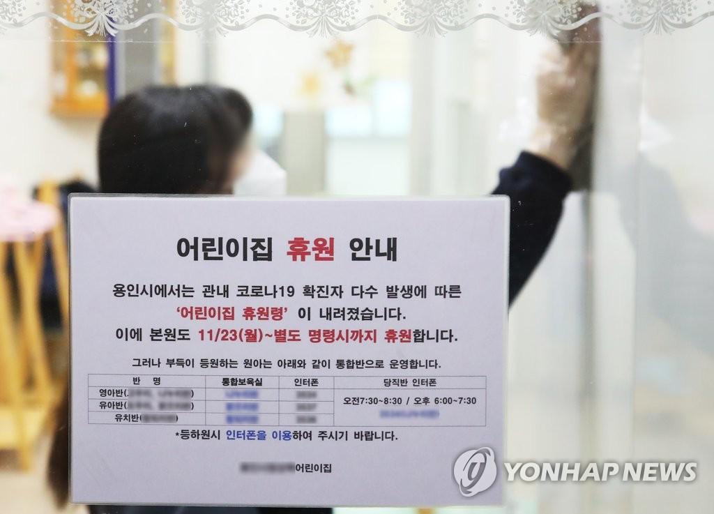 키즈카페발 감염확산 용인시, 어린이집 865개소 휴원