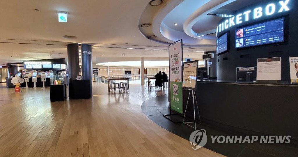 In this file photo taken on Dec. 19, 2020, a movie theater in South Korea's southeastern port city of Busan is seen almost vacant. (Yonhap)
